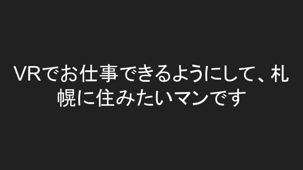 VRでお仕事できるようにして、札 幌に住みたいマンです
