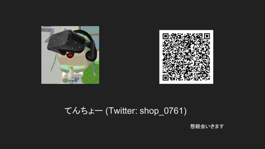 てんちょー (Twitter: shop_0761) 懇親会いきます
