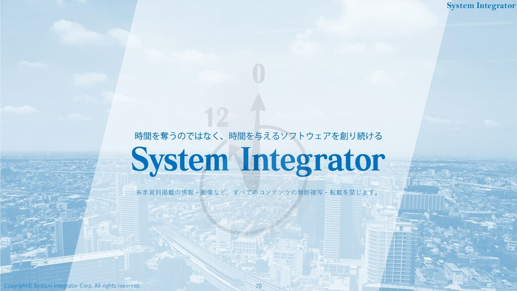 70 Copyright© System Integrator Corp. All right...