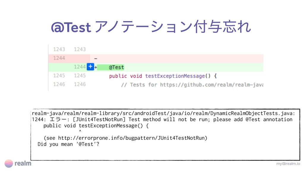 @Test Ξϊςʔγϣϯ༩Ε my@realm.io realm-java/realm/...