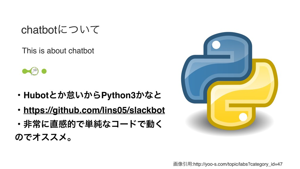 chatbotʹ͍ͭͯ This is about chatbot ɾHubotͱ͔ଵ͍͔ΒP...