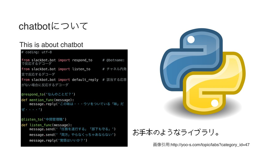 chatbotʹ͍ͭͯ This is about chatbot # coding: utf...