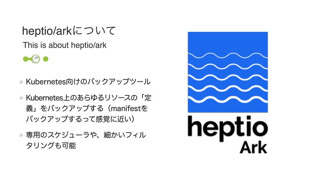 heptio/arkʹ͍ͭͯ This is about heptio/ark ,VCFSOF...