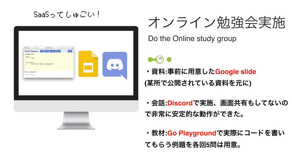 ΦϯϥΠϯษڧձ࣮ࢪ Do the Online study group ɾࢿྉ:ࣄલʹ༻ҙ͠...