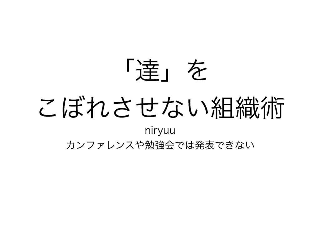 ʮୡʯΛ ͜΅Εͤ͞ͳ͍৫ज़ OJSZVV ΧϯϑΝϨϯεษڧձͰൃදͰ͖ͳ͍