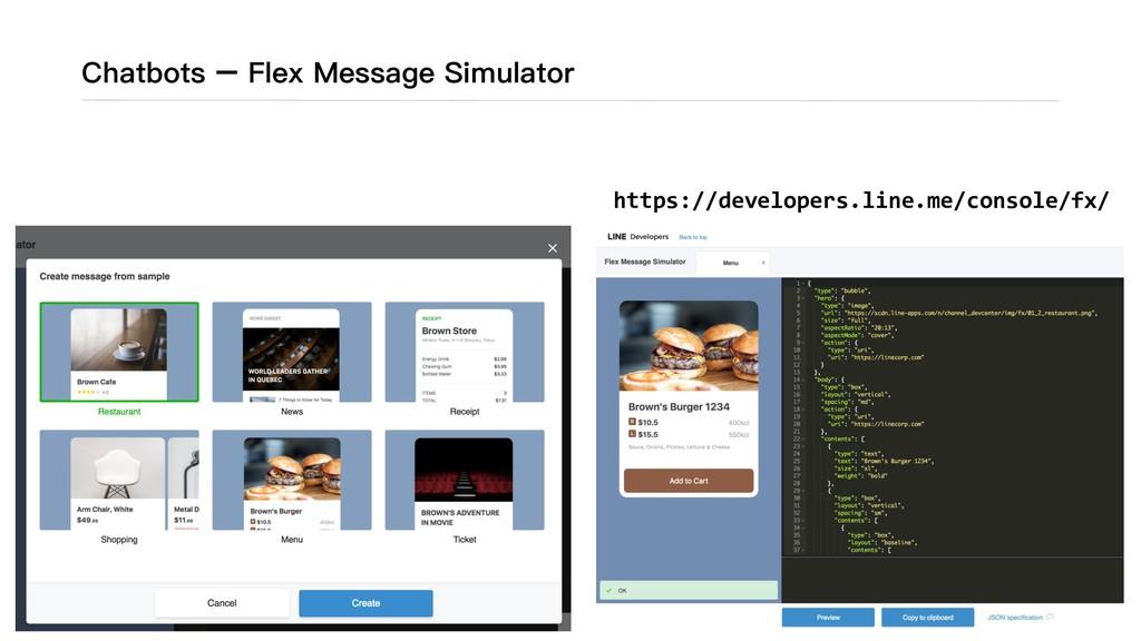 Chatbots – Flex Message Simulator ※資料來來源 ***** ...