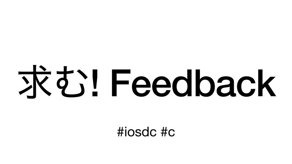 ٻΉ! Feedback #iosdc #c
