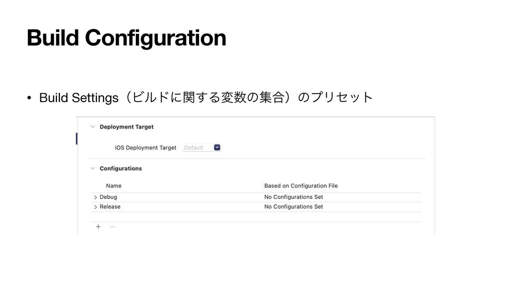 Build Configuration • Build SettingsʢϏϧυʹؔ͢Δมͷ...