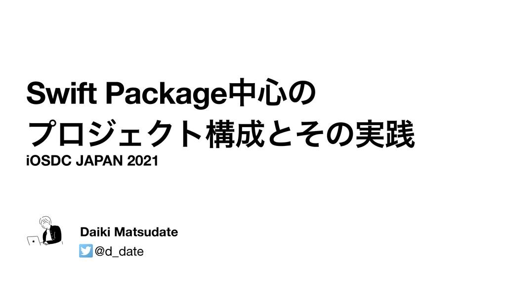 Swift Packageத৺ͷ ϓϩδΣΫτߏͱͦͷ࣮ફ iOSDC JAPAN 2021...