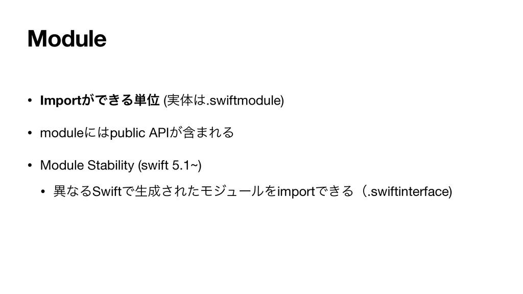 Module • Import͕Ͱ͖Δ୯Ґ (࣮ମ.swiftmodule)  • modu...