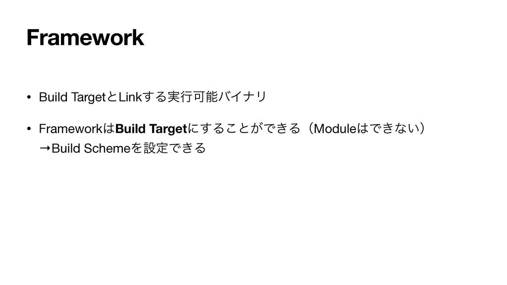 Framework • Build TargetͱLink͢Δ࣮ߦՄόΠφϦ  • Fram...