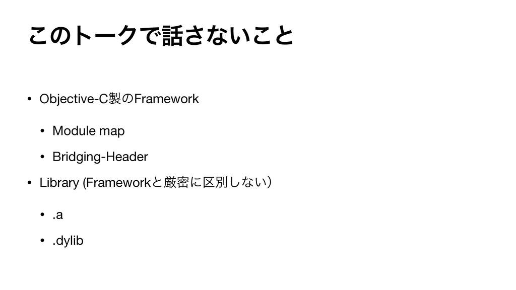 ͜ͷτʔΫͰ͞ͳ͍͜ͱ • Objective-CͷFramework  • Module...