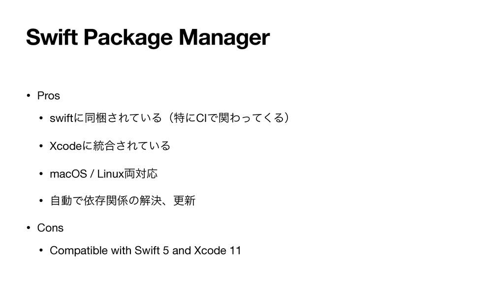 Swift Package Manager • Pros  • swiftʹಉࠝ͞Ε͍ͯΔʢಛ...