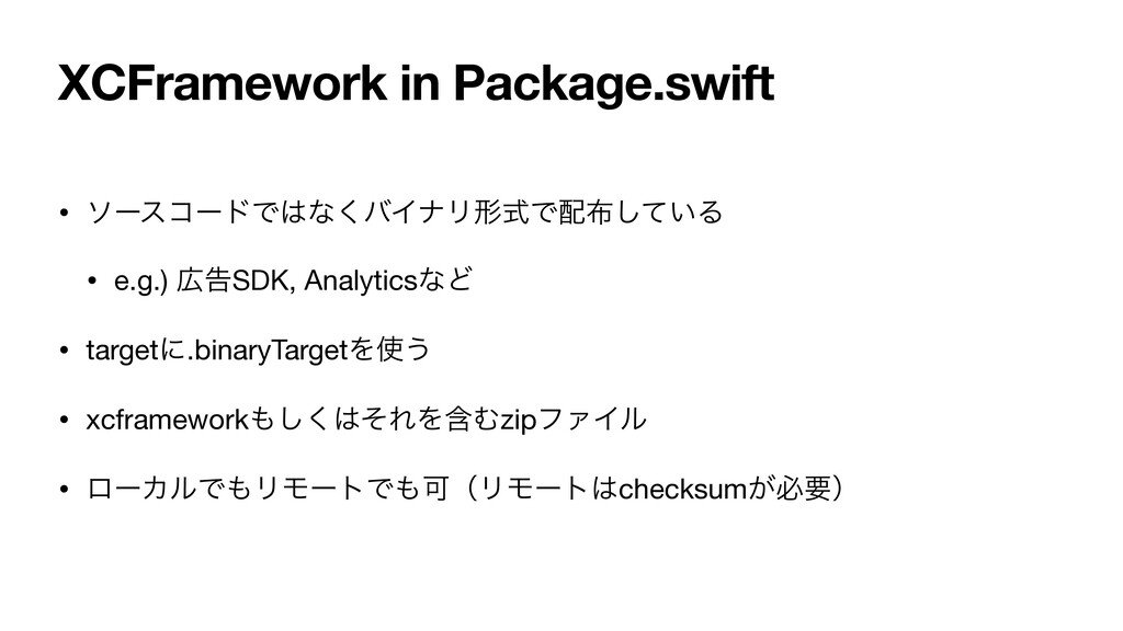 XCFramework in Package.swift • ιʔείʔυͰͳ͘όΠφϦܗࣜ...