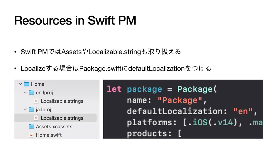Resources in Swift PM • Swift PMͰAssetsLocali...