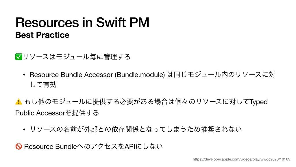 Resources in Swift PM Best Practice ✅ϦιʔεϞδϡʔϧ...