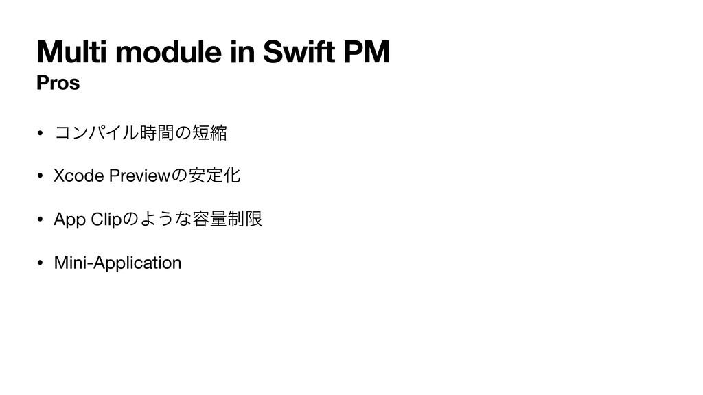 Multi module in Swift PM Pros • ίϯύΠϧؒͷॖ  • X...