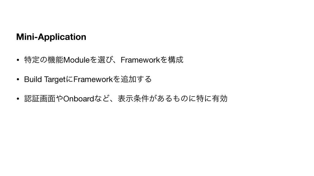 Mini-Application • ಛఆͷػModuleΛબͼɺFrameworkΛߏ ...