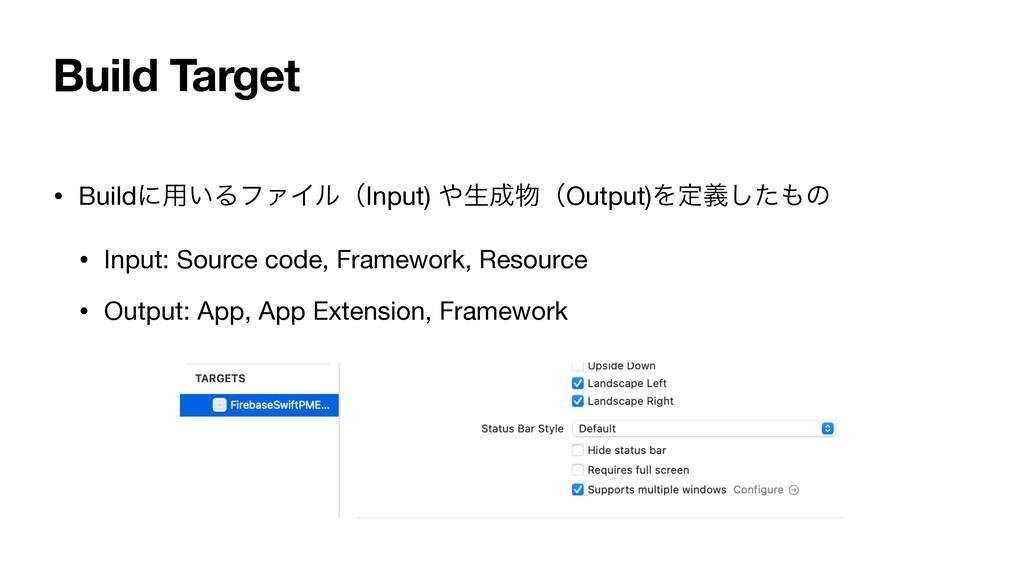 Build Target • Buildʹ༻͍ΔϑΝΠϧʢInput) ੜʢOutput...