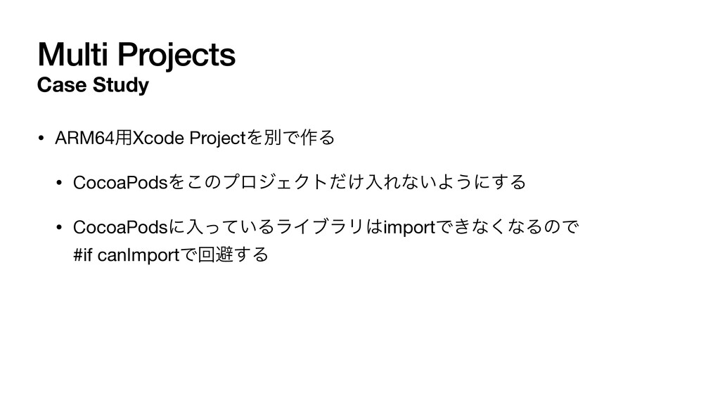 Multi Projects Case Study • ARM64༻Xcode Project...