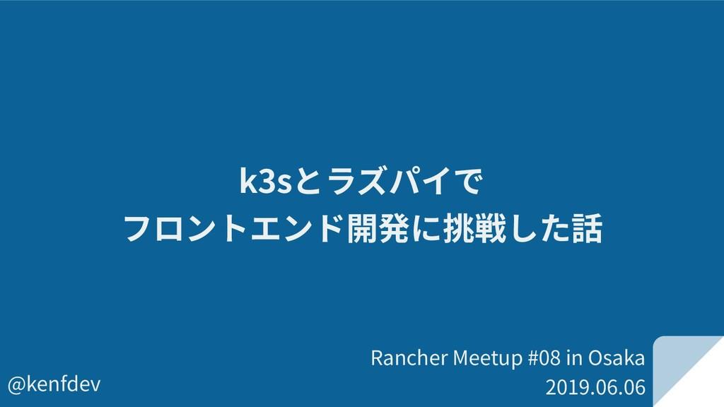 Rancher Meetup #08 in Osaka 2019.06.06 @kenfdev...
