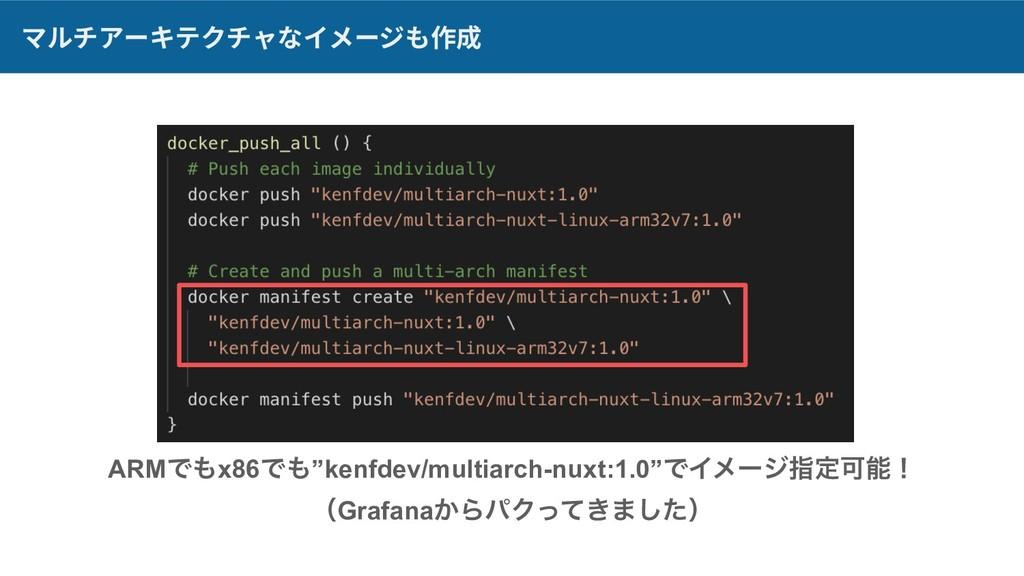 """マルチアーキテクチャなイメージも作成 ARMͰx86Ͱ""""kenfdev/multiarch..."""