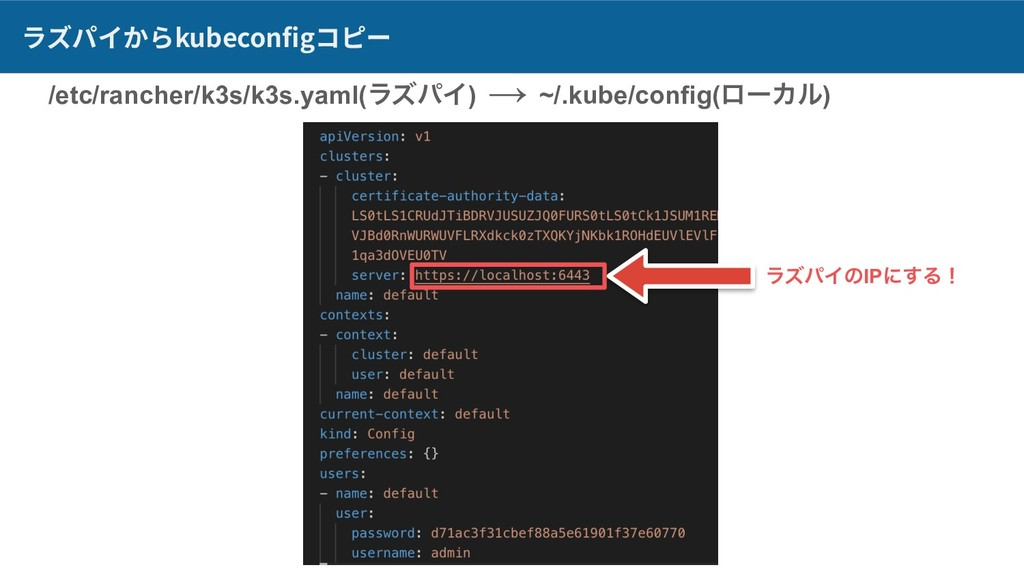 ラズパイからkubeconfigコピー ~/.kube/config(ϩʔΧϧ) ϥζύΠͷI...
