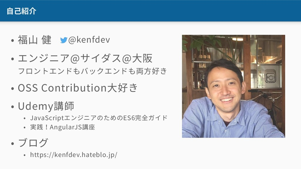 ⾃⼰紹介 • 福⼭ 健 • エンジニア@サイダス@⼤阪 フロントエンドもバックエンドも両⽅好...