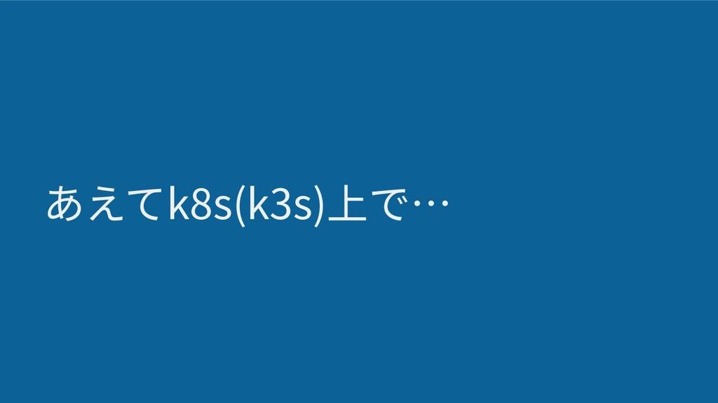 あえてk8s(k3s)上で…