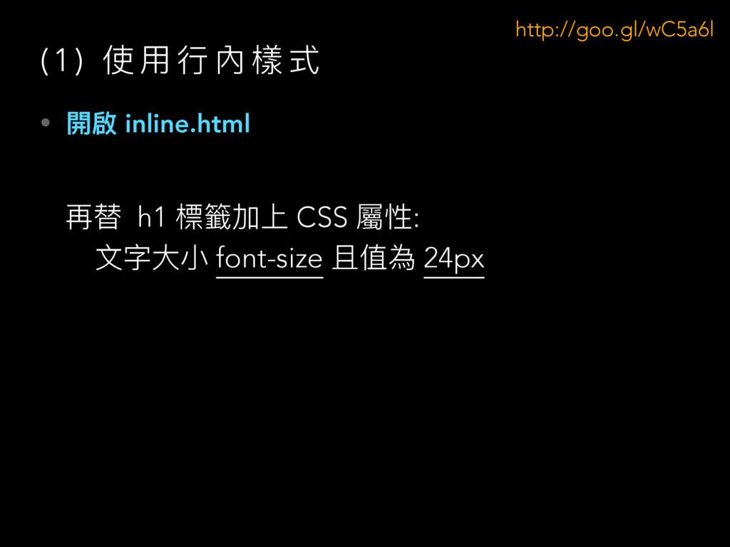 ( 1 ) ֵ አ ᤈ 獉 䰬 ୗ • 樄珸 inline.html ٚ磦 h1 秂壆ےӤ C...