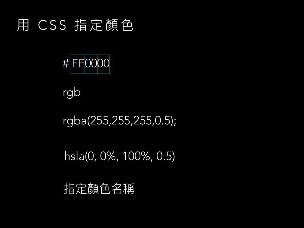 አ C S S 瞲 ਧ 氅 ᜋ ѼFF0000 rgb rgba(255,255,255,0....