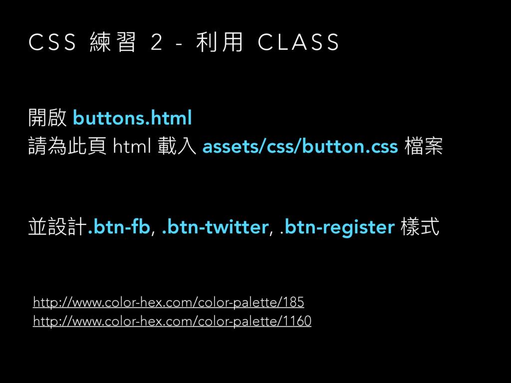 C S S 娞 聜 2 - ڥ አ C L A S S 樄珸 buttons.html 藶傶種...