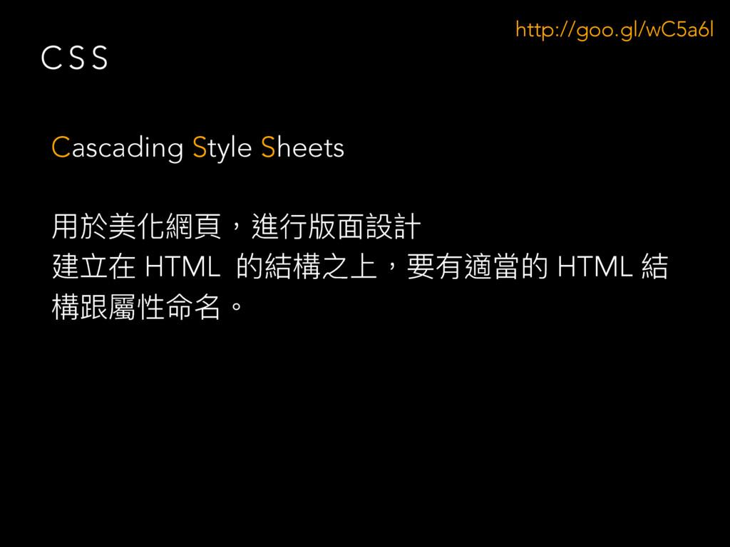 C S S Cascading Style Sheets አෝ聅玕翕殷牧蝱ᤈ粚ᶎ戔懯 ୌ缏 ...