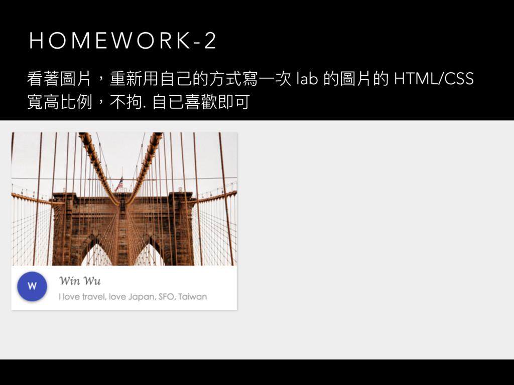 H O M E W O R K - 2 ፡茐瑽粙牧᯿碝አᛔ૩ጱොୗ䌃Ӟ稞 lab ጱ瑽粙ጱ H...