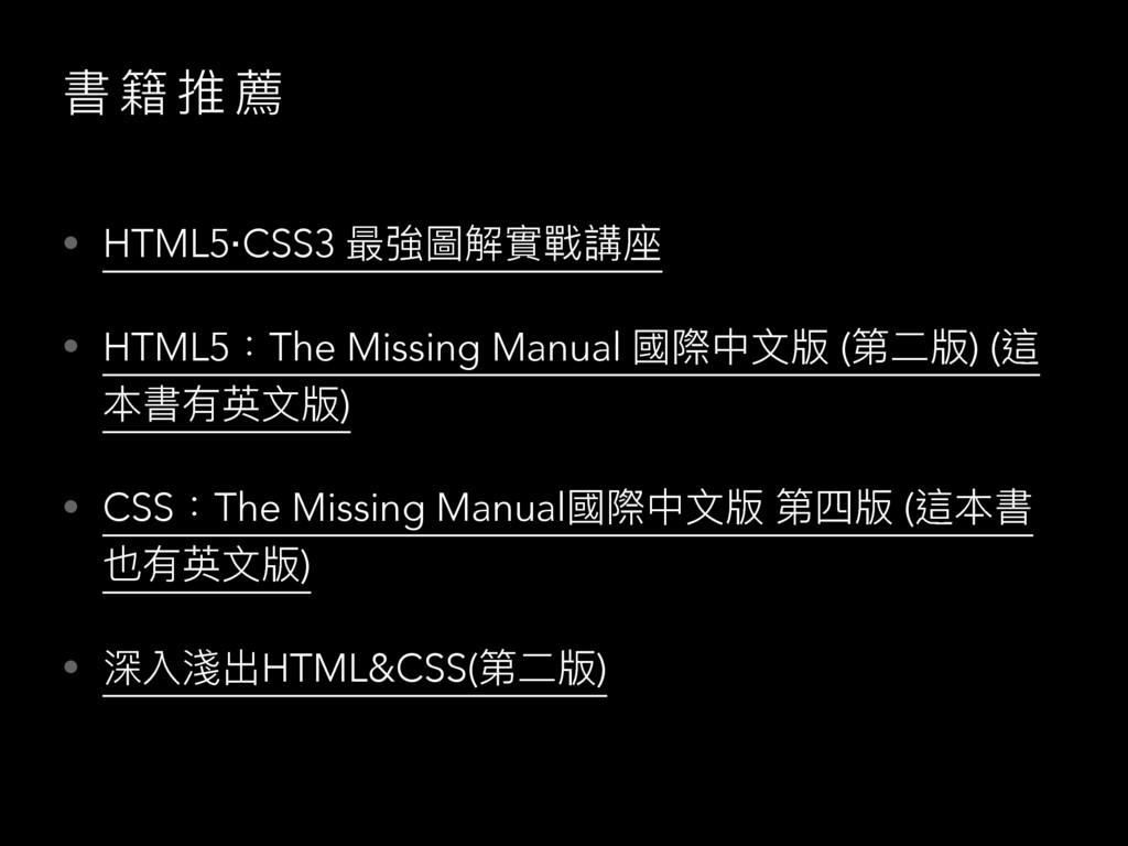 䨗 罕 വ 萃 • HTML5‧CSS3 磧䔶瑽薹䋿䜗拻ଷ • HTML5物The Missi...