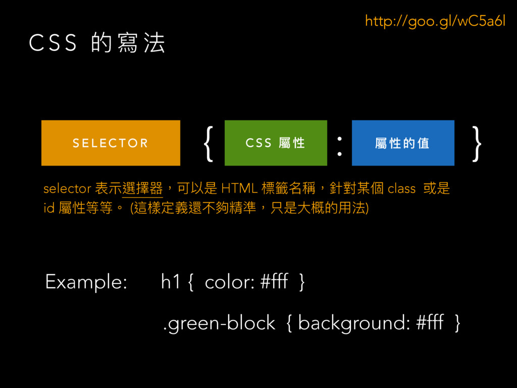 C S S ጱ 䌃 ဩ S E L E C T O R h1 { color: #fff } ...