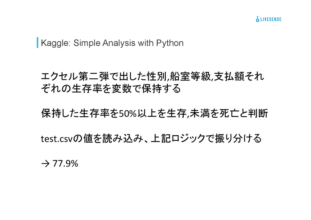 Kaggle: Simple Analysis with Python エクセル第二弾で出した...