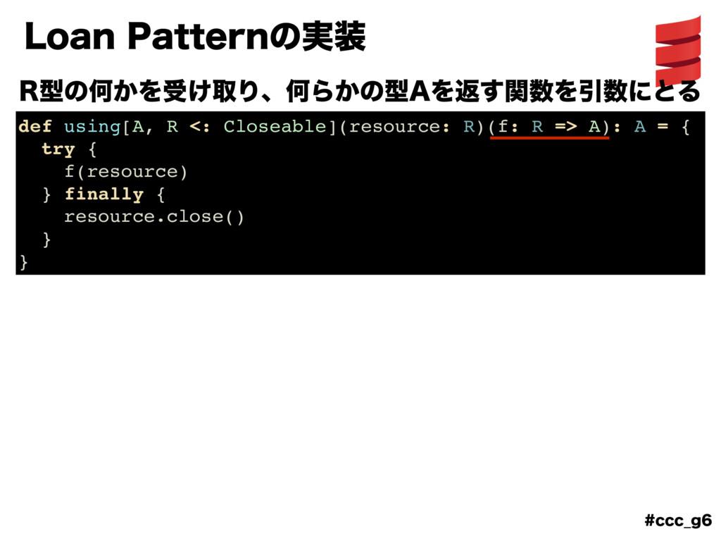 DDD@H -PBO1BUUFSOͷ࣮ def using[A, R <: Close...