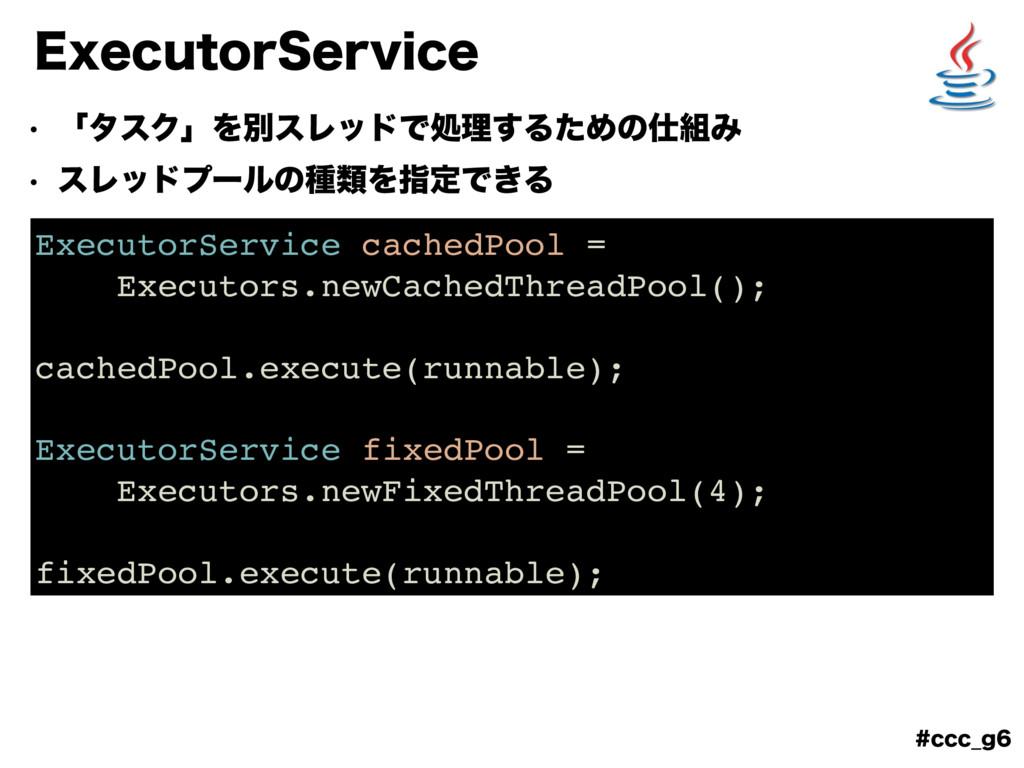 DDD@H &YFDVUPS4FSWJDF ExecutorService cachedP...