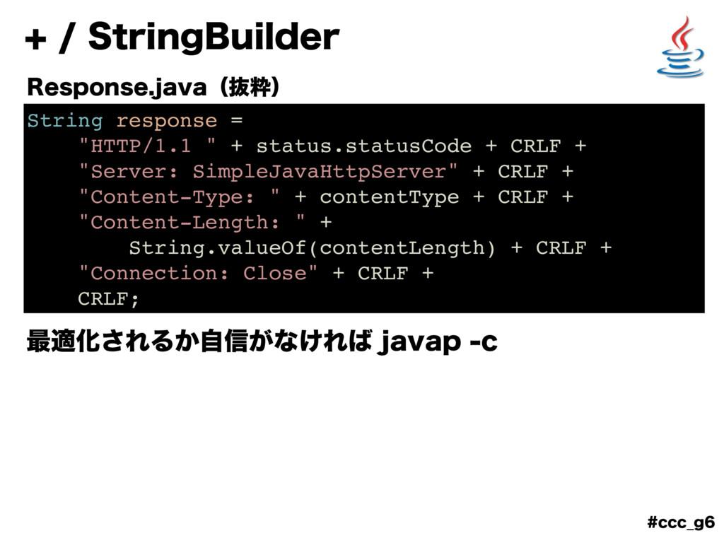 "DDD@H 4USJOH#VJMEFS String response = ""HT..."