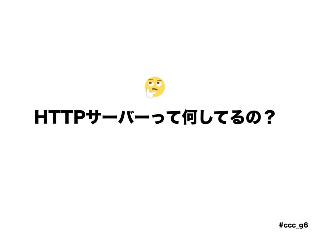 DDD@H )551αʔόʔͬͯԿͯ͠Δͷʁ