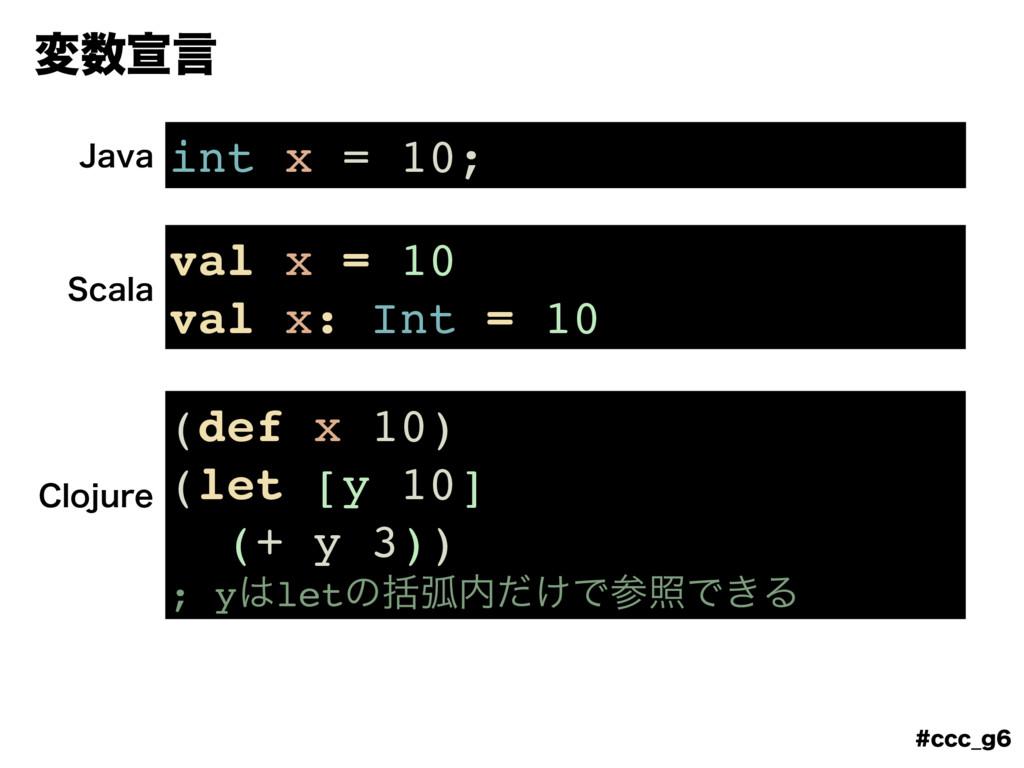 DDD@H มએݴ int x = 10; +BWB val x = 10 val x:...