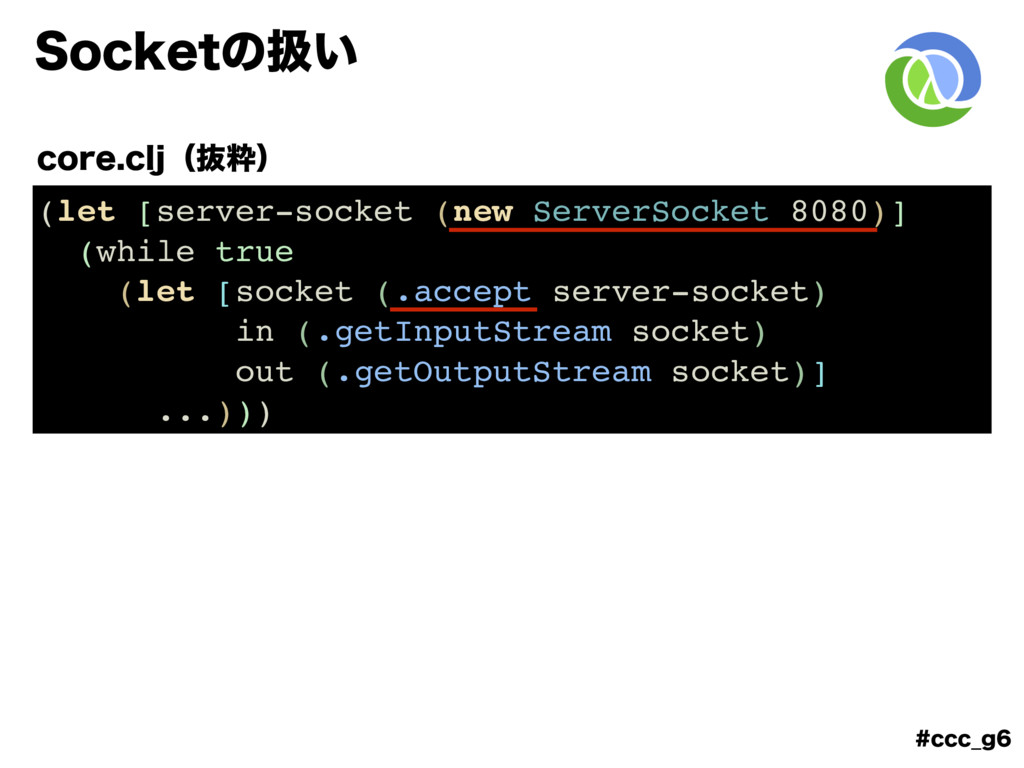 DDD@H 4PDLFUͷѻ͍ (let [server-socket (new Serv...