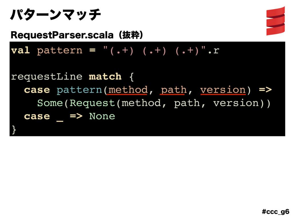 "DDD@H ύλʔϯϚον val pattern = ""(.+) (.+) (.+)""...."