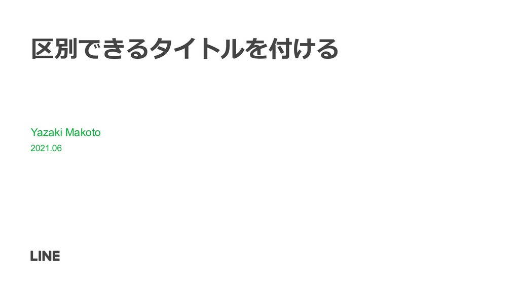 Yazaki Makoto 2021.06