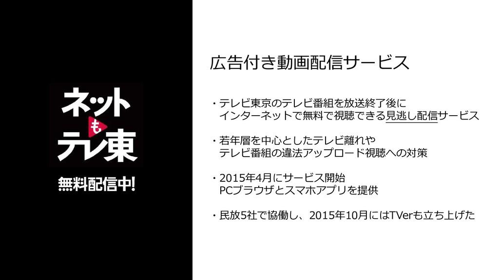 広告付き動画配信サービス ・テレビ東京のテレビ番組を放送終了後に  インターネットで無料で視聴...