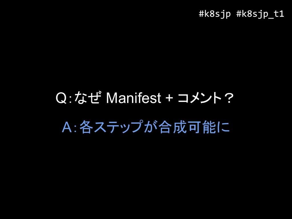 Q:なぜ Manifest + コメント? A:各ステップが合成可能に