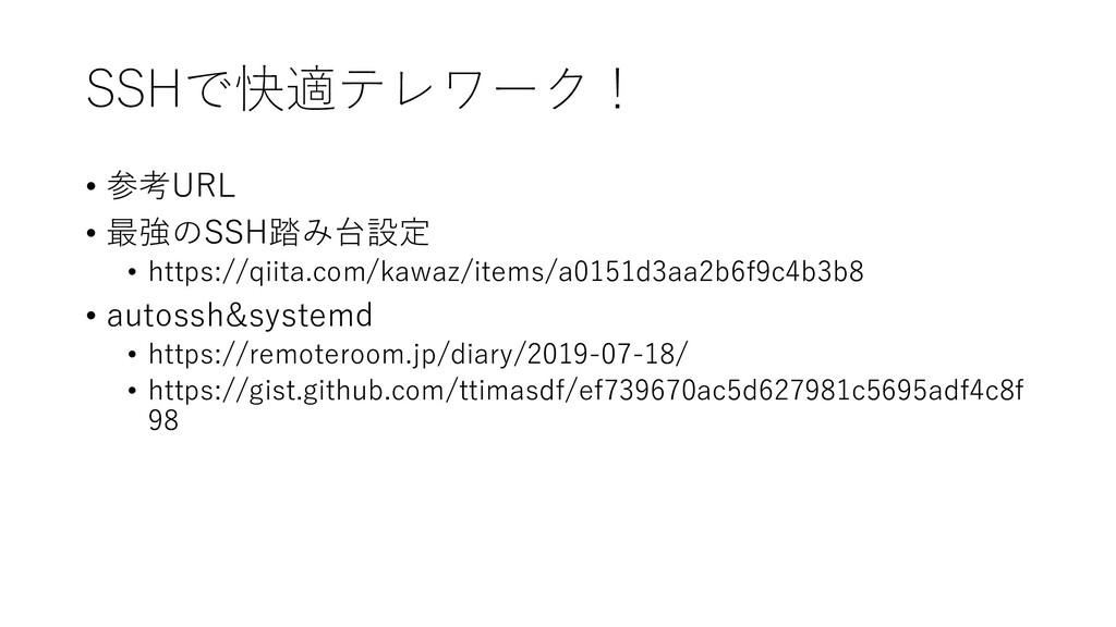 SSHで快適テレワーク! • 参考URL • 最強のSSH踏み台設定 • https://qi...