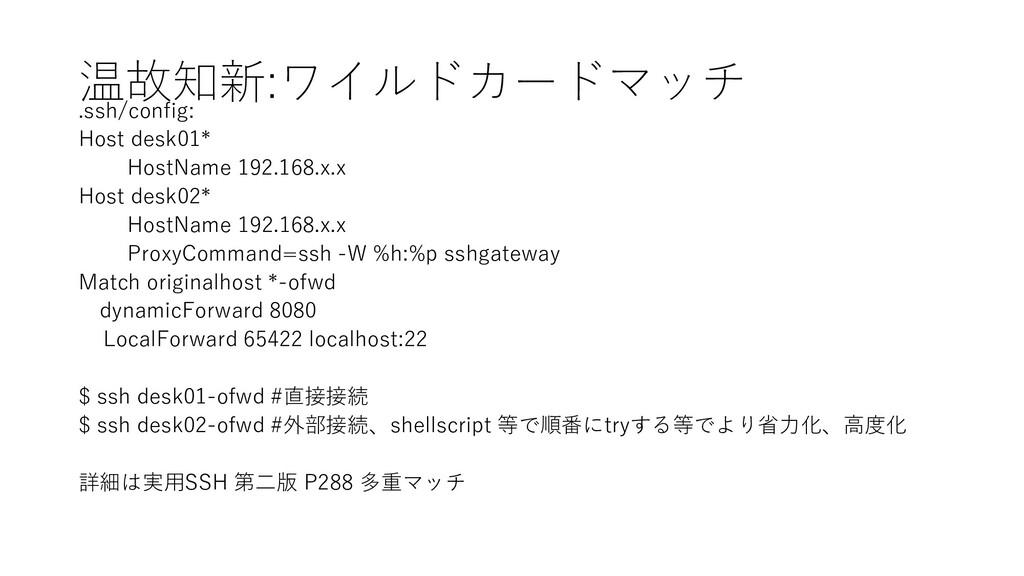 温故知新:ワイルドカードマッチ .ssh/config: Host desk01* HostN...