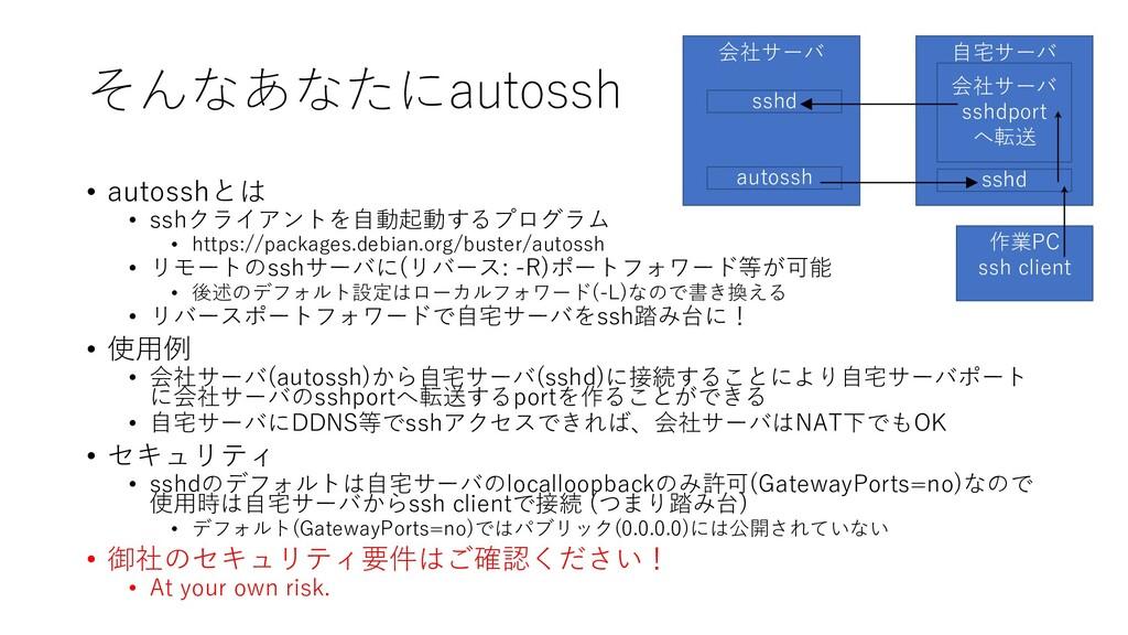 そんなあなたにautossh • autosshとは • sshクライアントを自動起動するプロ...